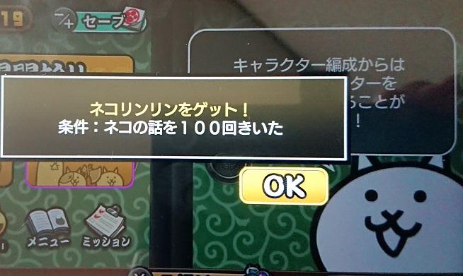f:id:nukoshogun:20190105023402j:plain