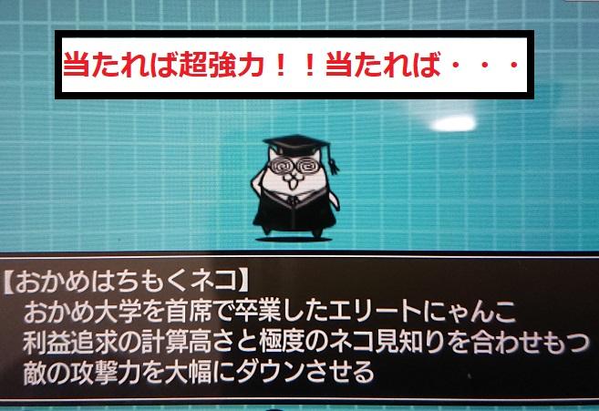 f:id:nukoshogun:20190202222925j:plain