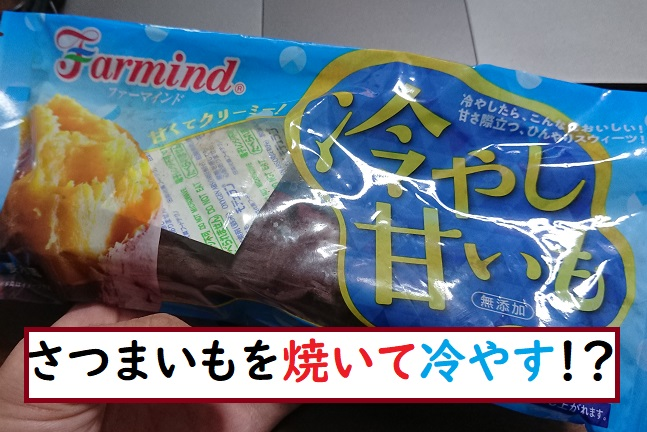 冷やし 焼き芋 セブン 今週の新商品|セブン‐イレブン~近くて便利~