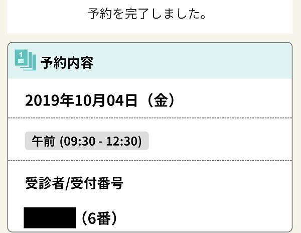 f:id:nukoshogun:20191005001403p:plain