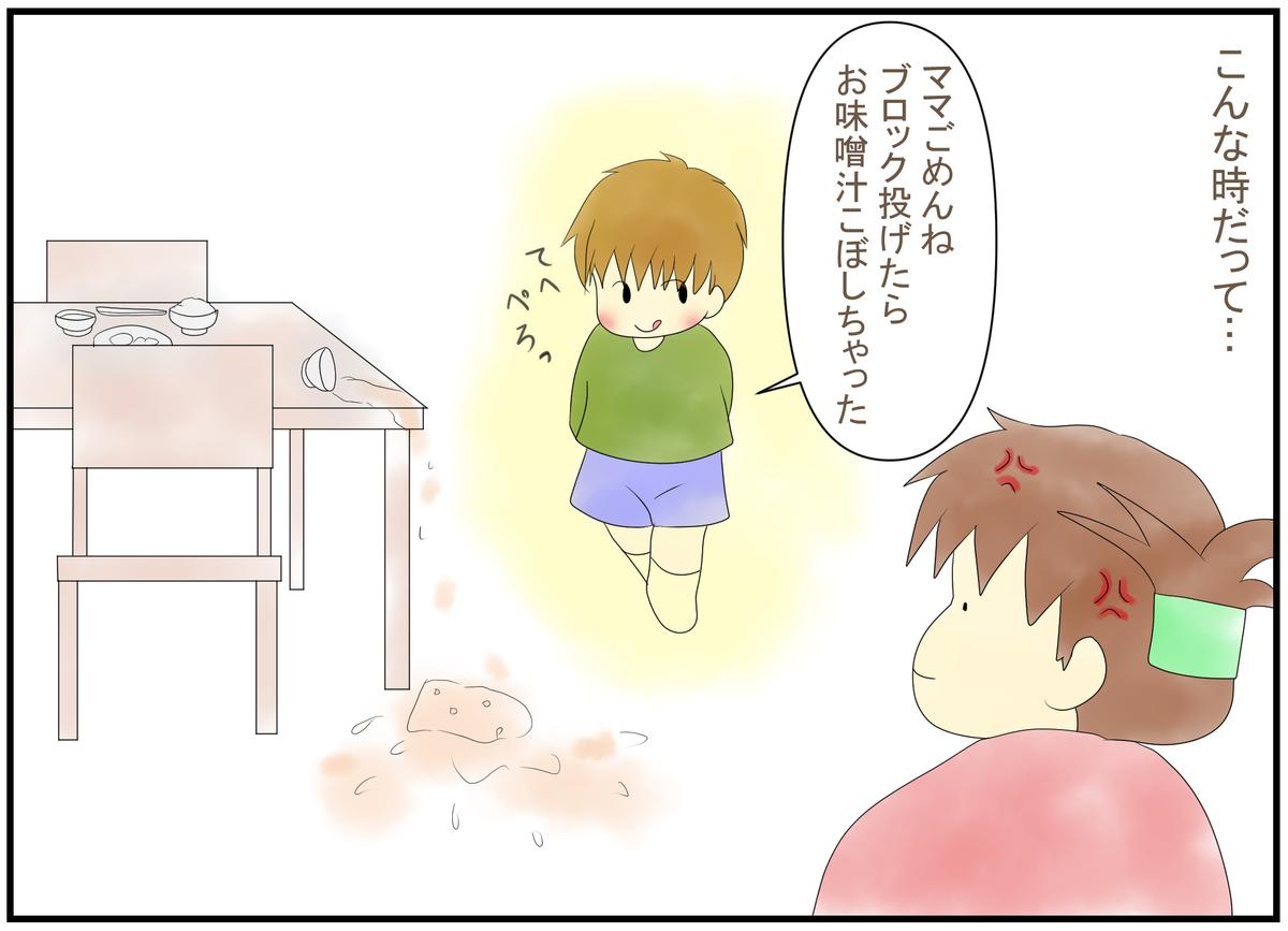 f:id:nukota_nuko:20200409181820j:plain