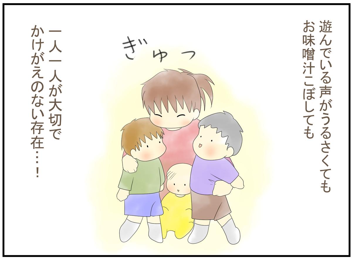 f:id:nukota_nuko:20200409181837j:plain