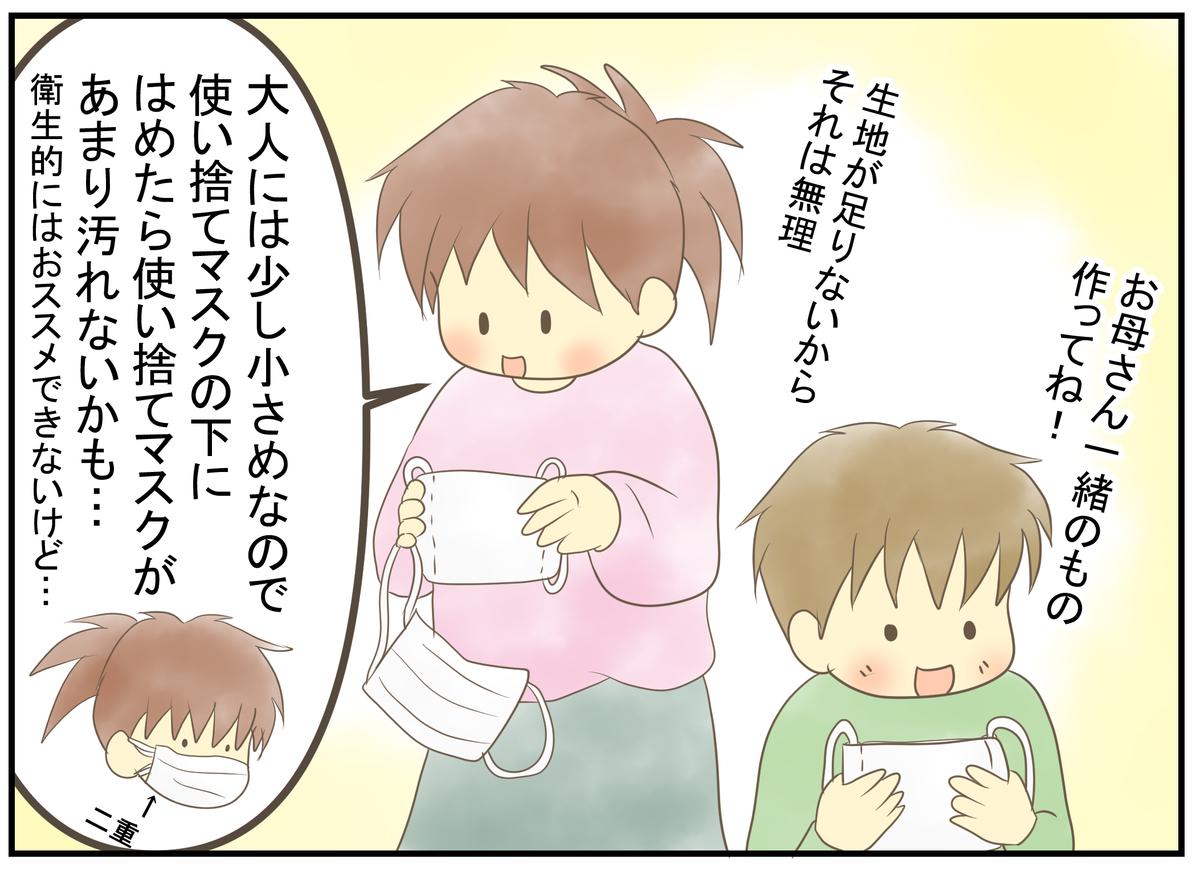 f:id:nukota_nuko:20200425174325j:plain