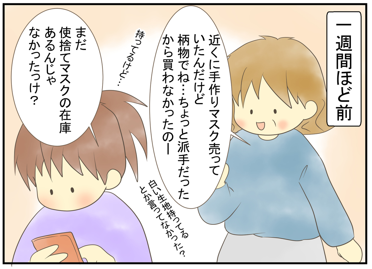 f:id:nukota_nuko:20200427162829j:plain
