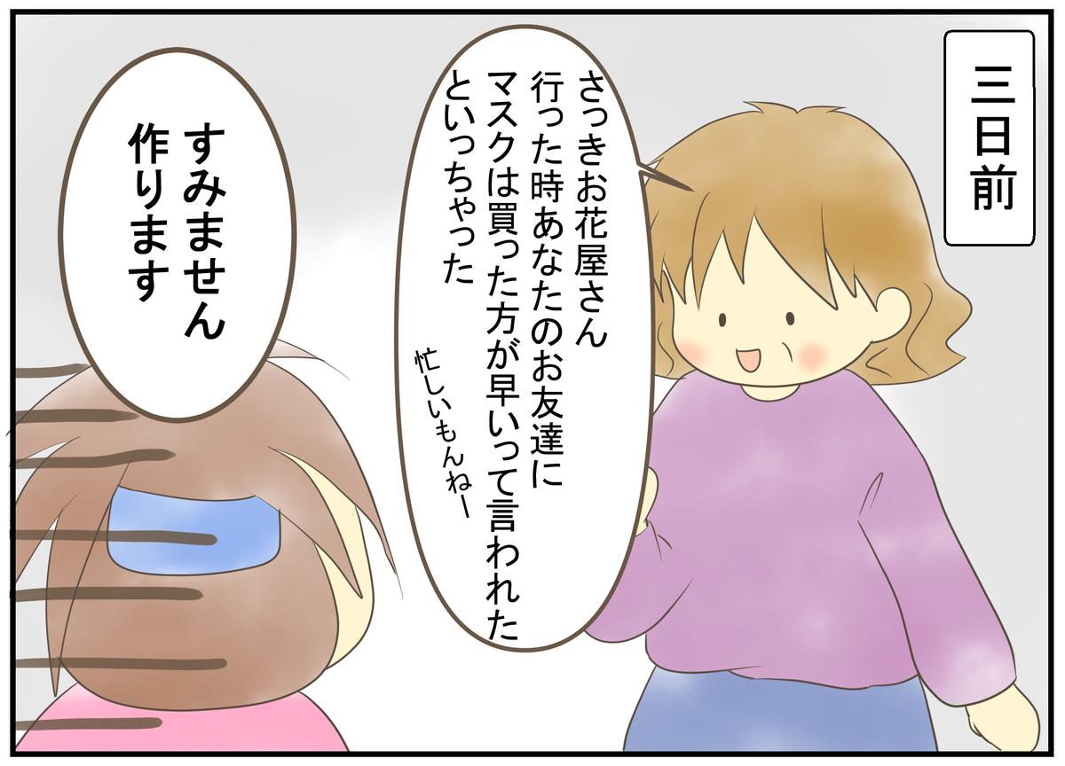 f:id:nukota_nuko:20200427162853j:plain