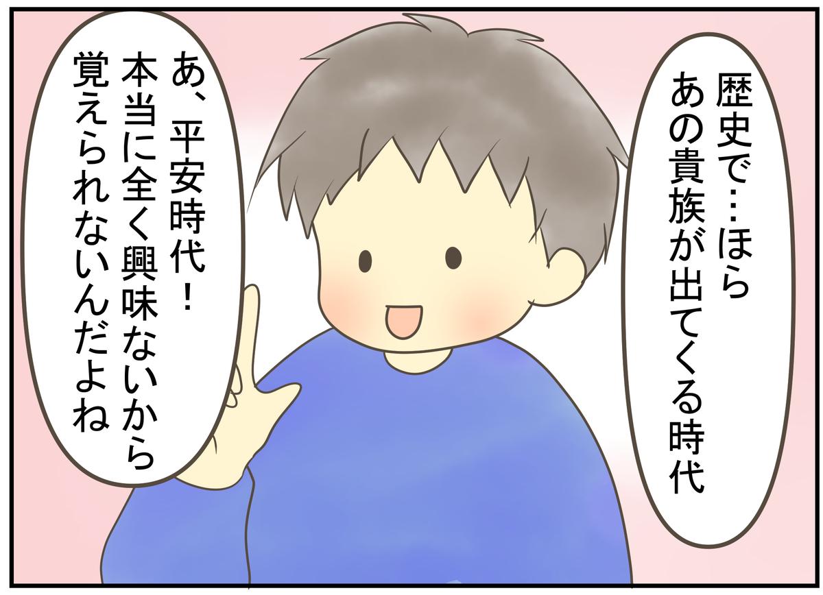 f:id:nukota_nuko:20200508152050j:plain