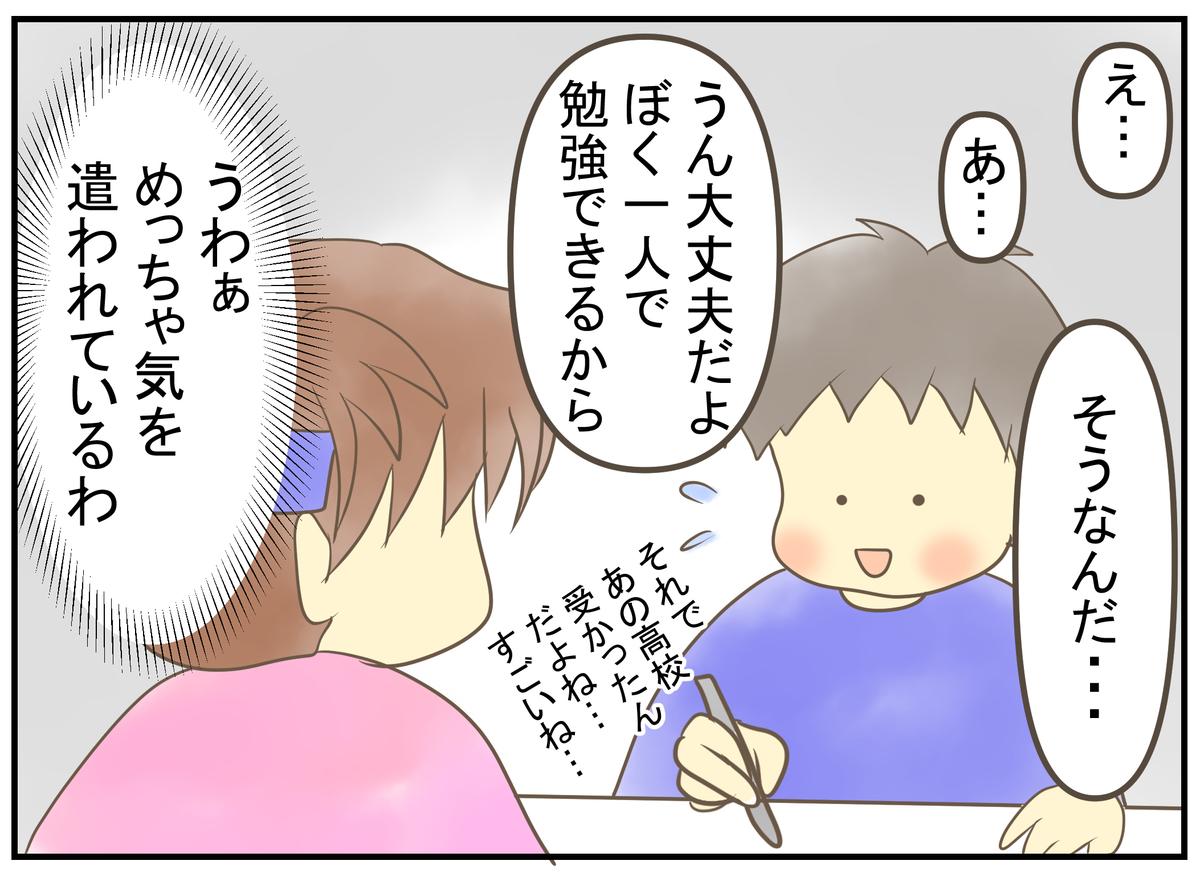 f:id:nukota_nuko:20200508180354j:plain