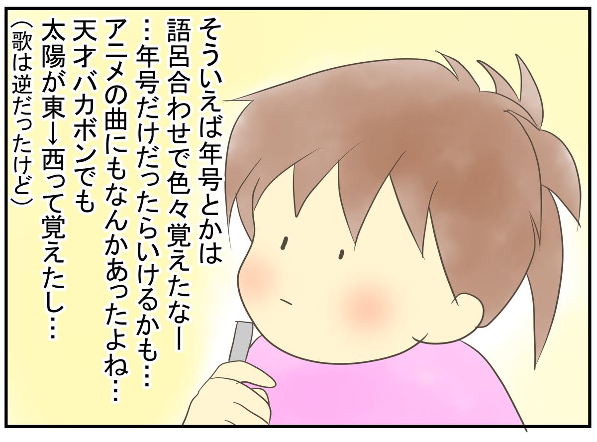 f:id:nukota_nuko:20200510180226j:plain