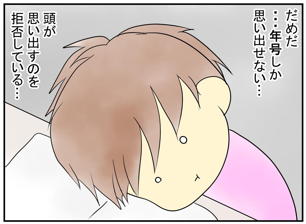 f:id:nukota_nuko:20200510180327j:plain