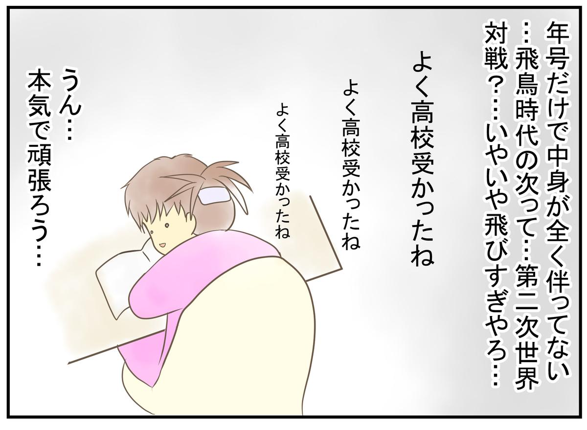 f:id:nukota_nuko:20200510180353j:plain