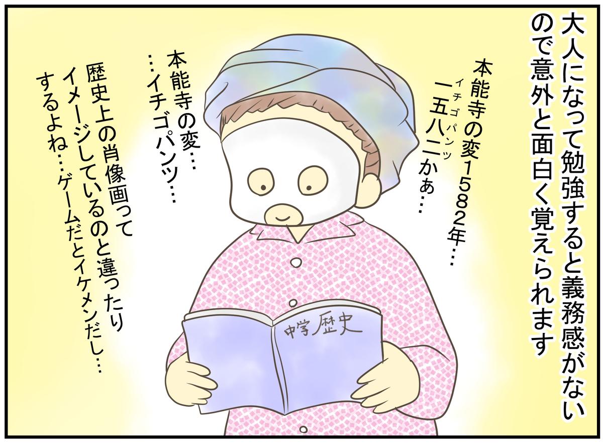 f:id:nukota_nuko:20200512200913j:plain