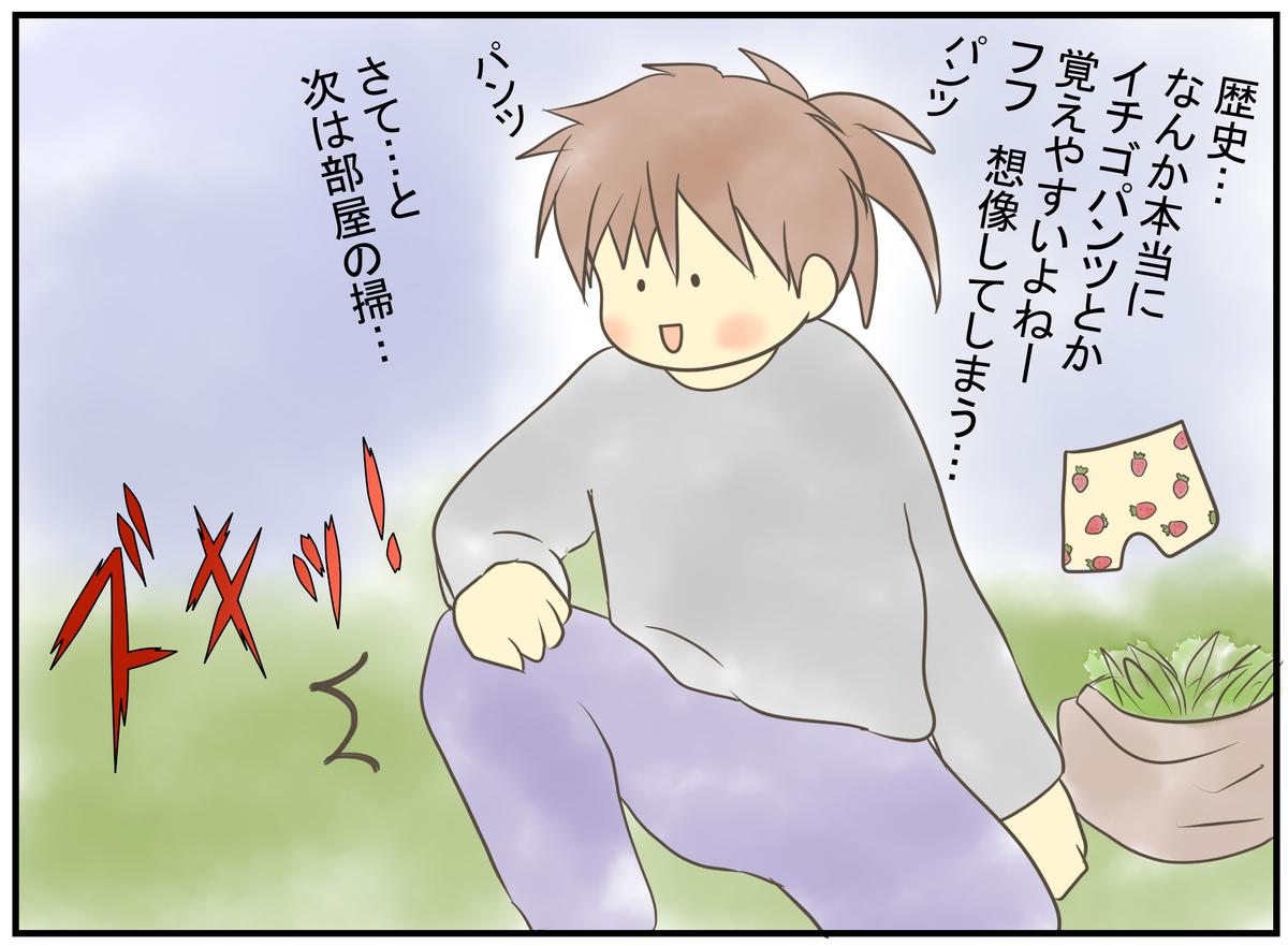 f:id:nukota_nuko:20200512201007j:plain