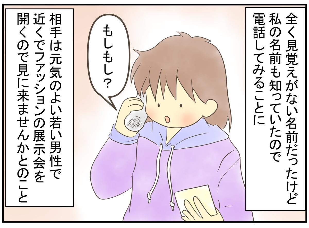 f:id:nukota_nuko:20200520155457j:plain
