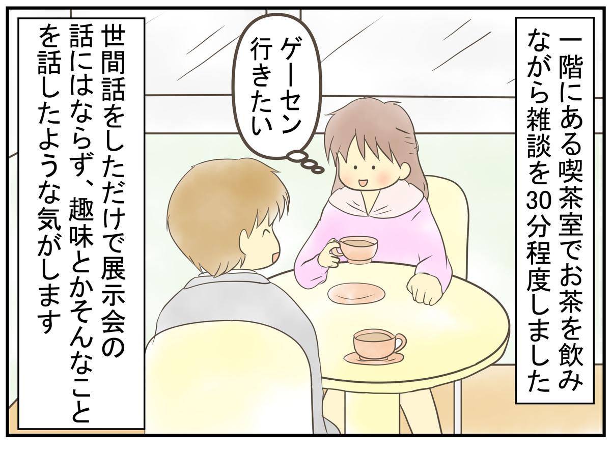 f:id:nukota_nuko:20200523204255j:plain