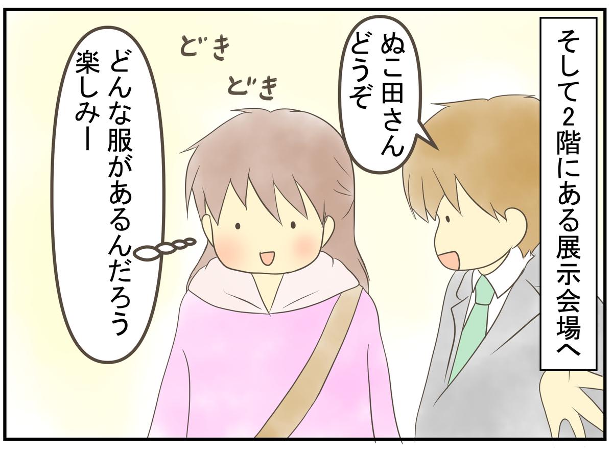 f:id:nukota_nuko:20200523204333j:plain