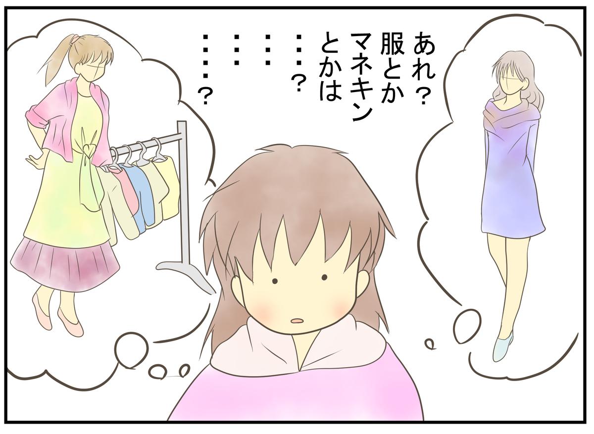 f:id:nukota_nuko:20200523204402j:plain