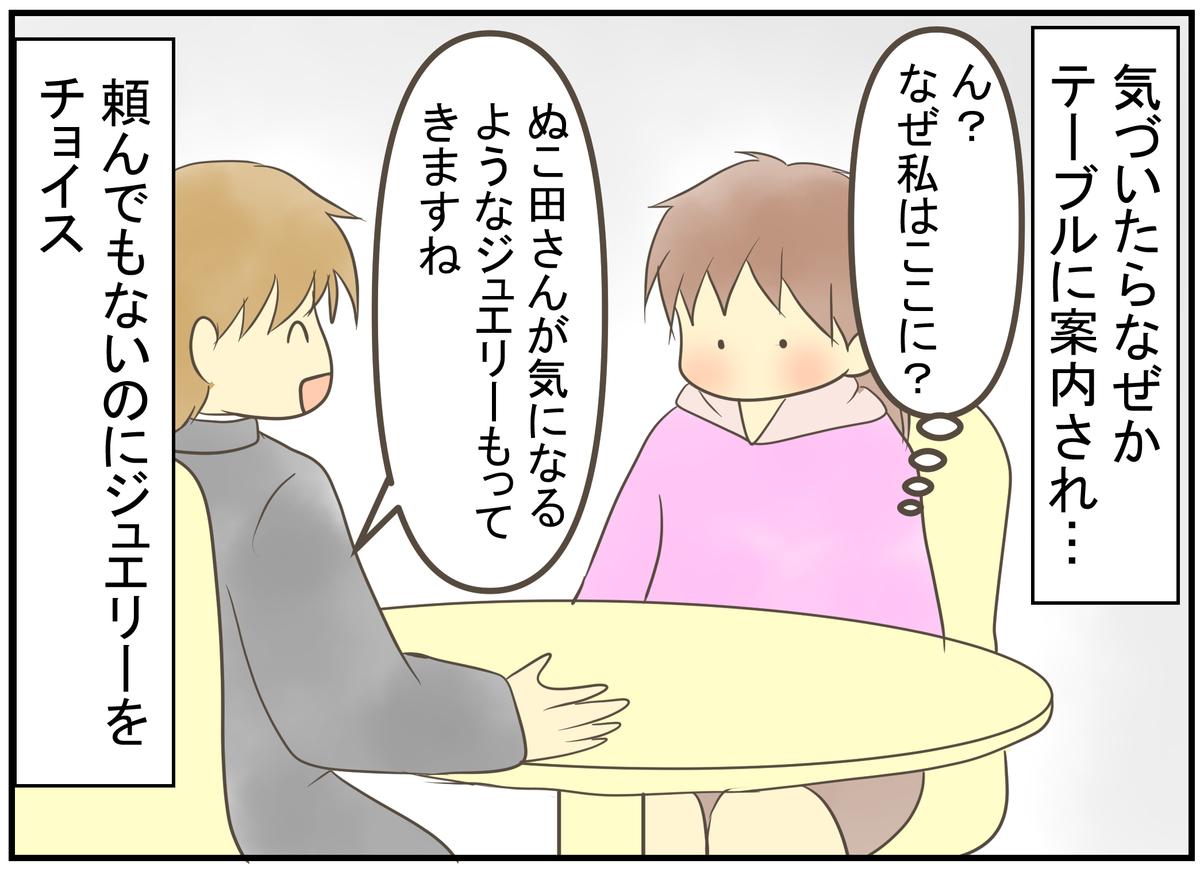 f:id:nukota_nuko:20200525175259j:plain