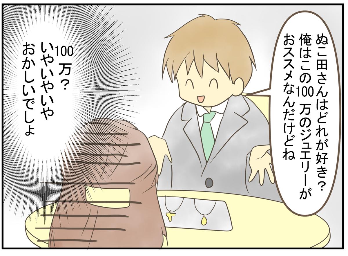 f:id:nukota_nuko:20200525175320j:plain