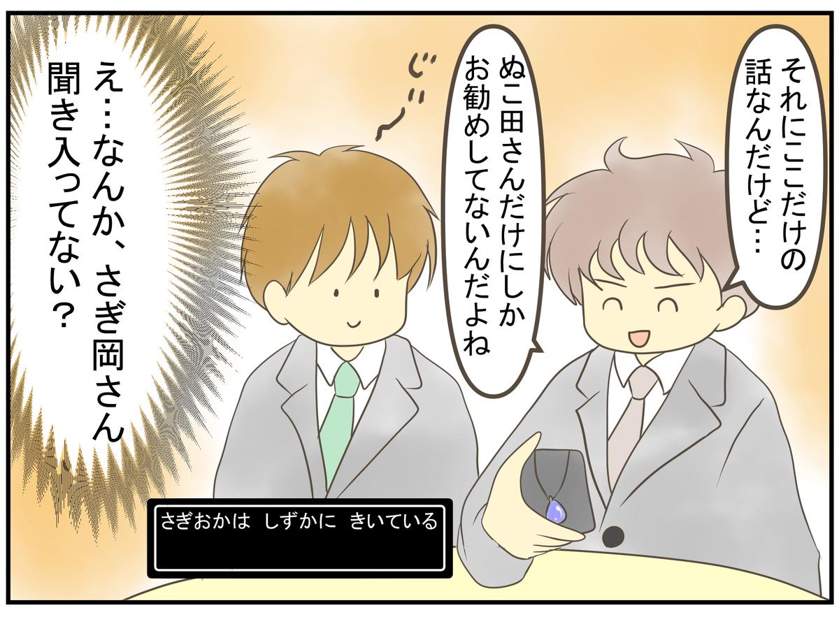 f:id:nukota_nuko:20200528202639j:plain