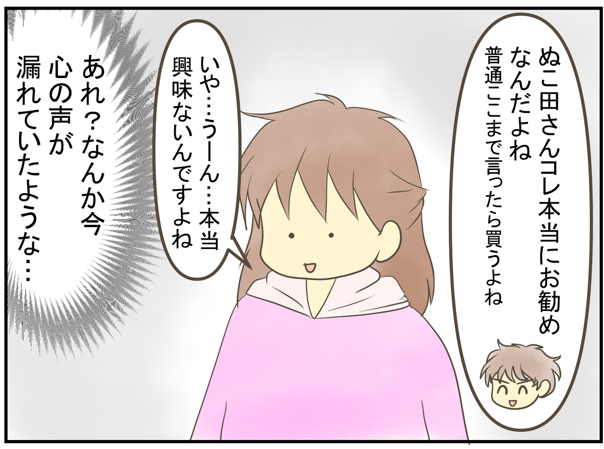 f:id:nukota_nuko:20200528202652j:plain