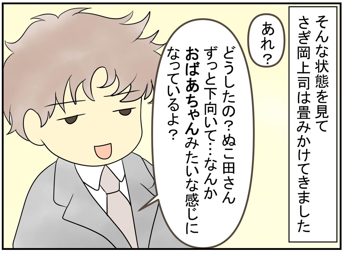 f:id:nukota_nuko:20200601172241j:plain