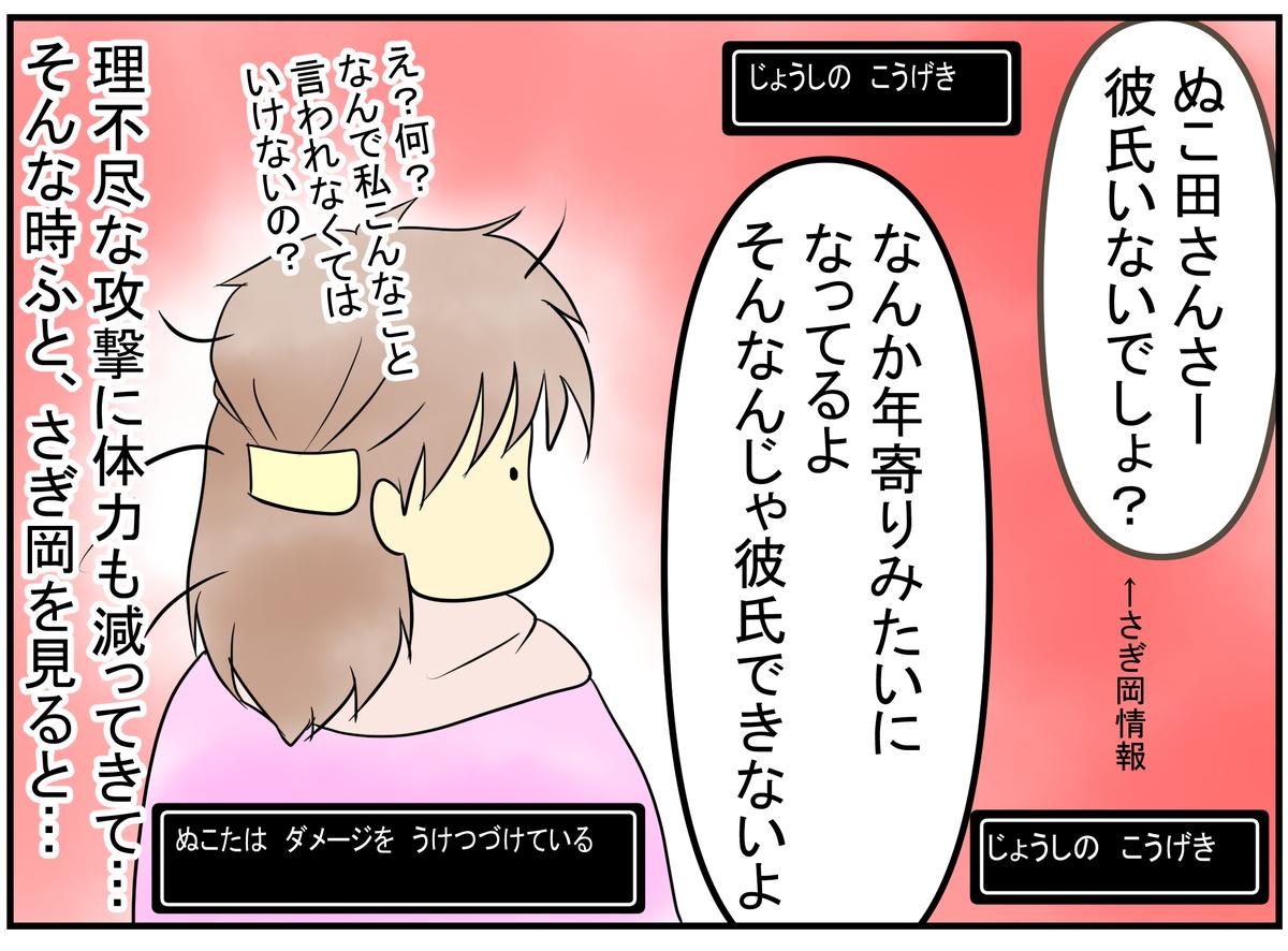 f:id:nukota_nuko:20200601172252j:plain