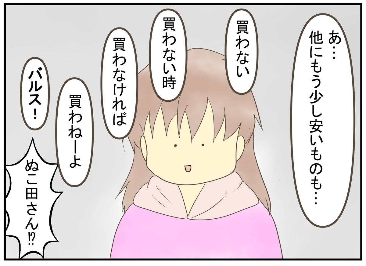 f:id:nukota_nuko:20200603161411j:plain