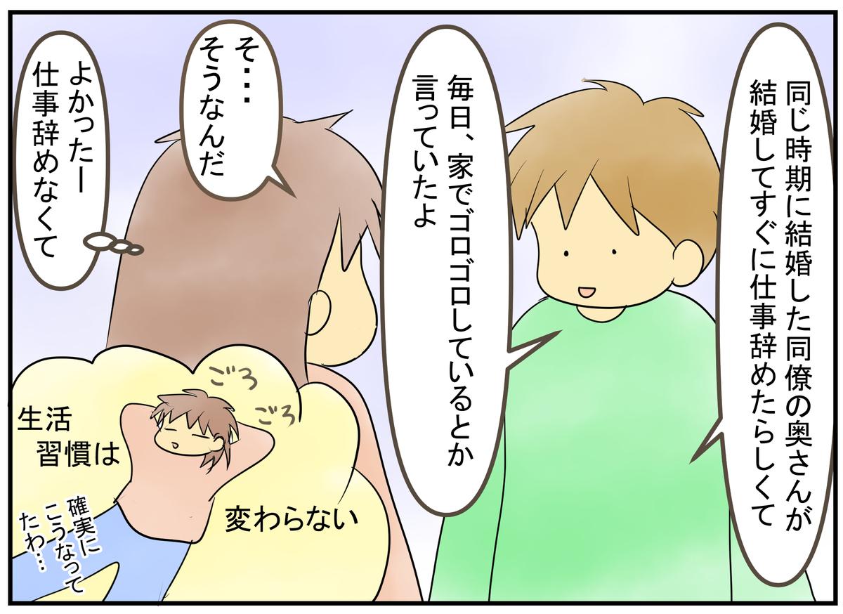 f:id:nukota_nuko:20200610165010j:plain