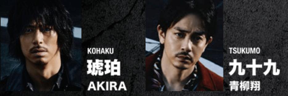 AKIRA・青柳翔