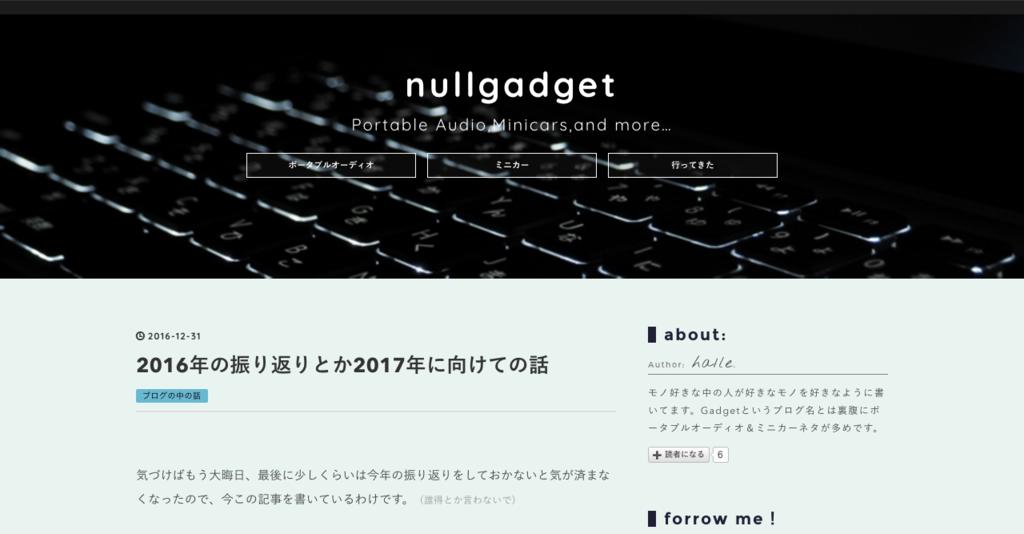 f:id:nullgadget:20170104214501p:plain