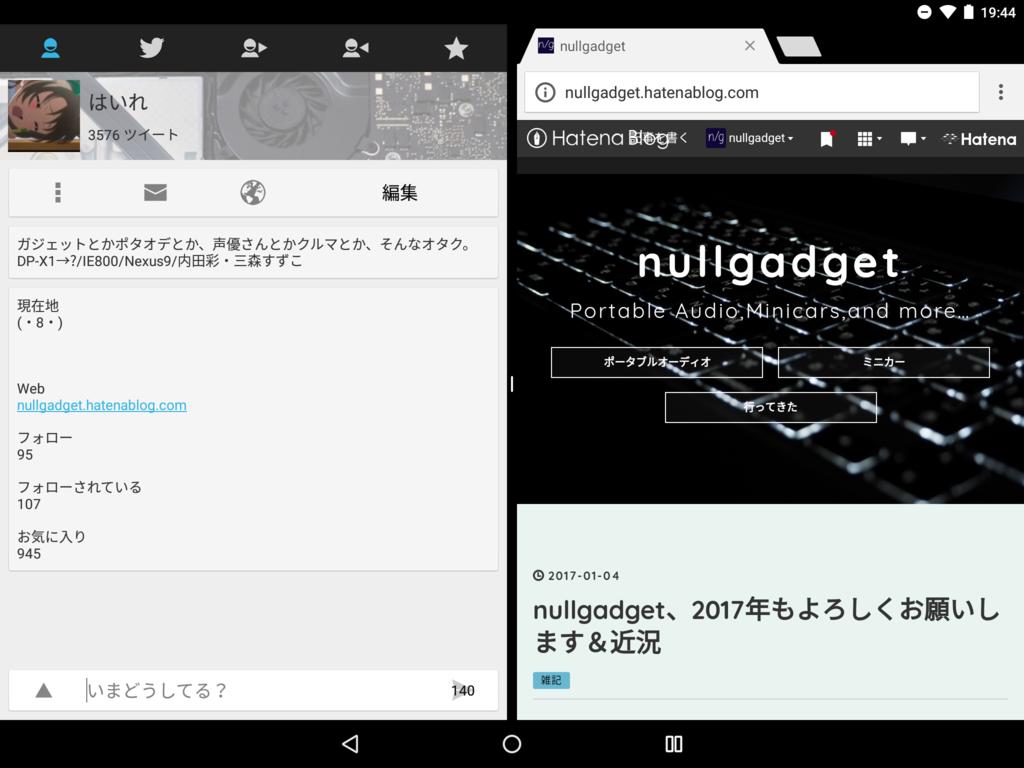 f:id:nullgadget:20170115202043p:plain