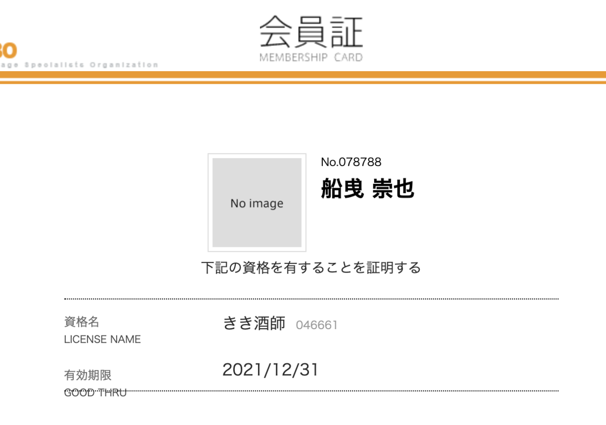 f:id:numanuma08:20210226134111p:plain