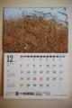 [151228動物カレンダー]