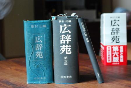 [180116新旧「広辞苑」
