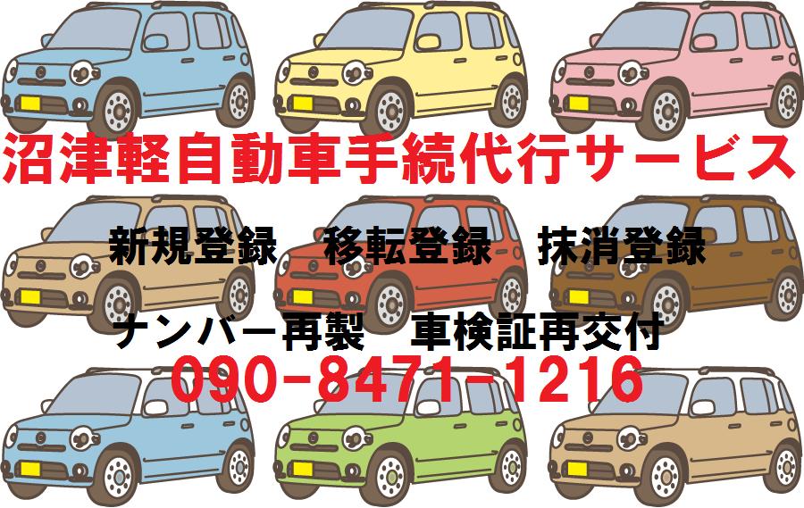 f:id:numazu-kei:20170705165219p:plain