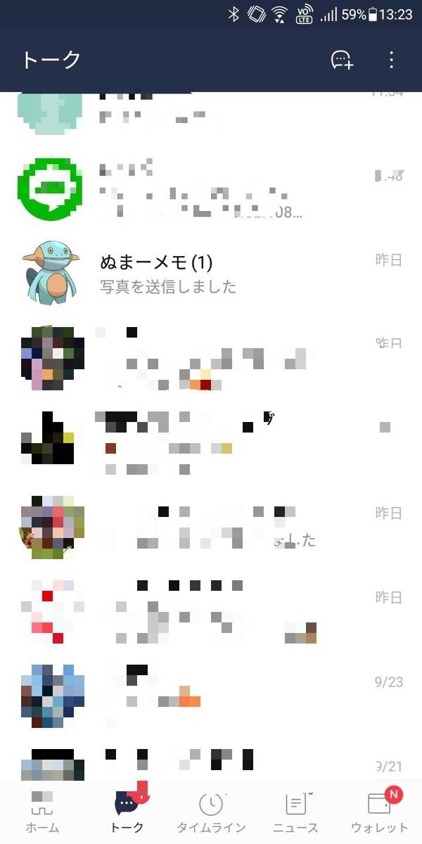 f:id:nummerorange:20190925132549j:plain