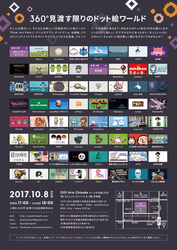 f:id:nunchaku:20170929190007p:plain