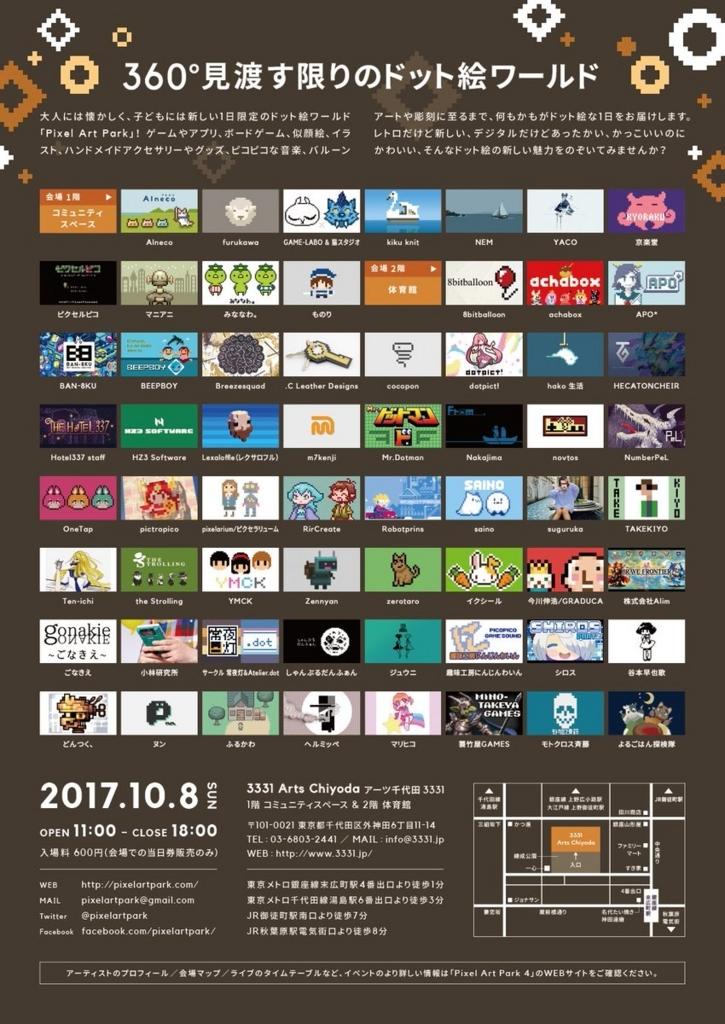 f:id:nunchaku:20170929193845j:plain