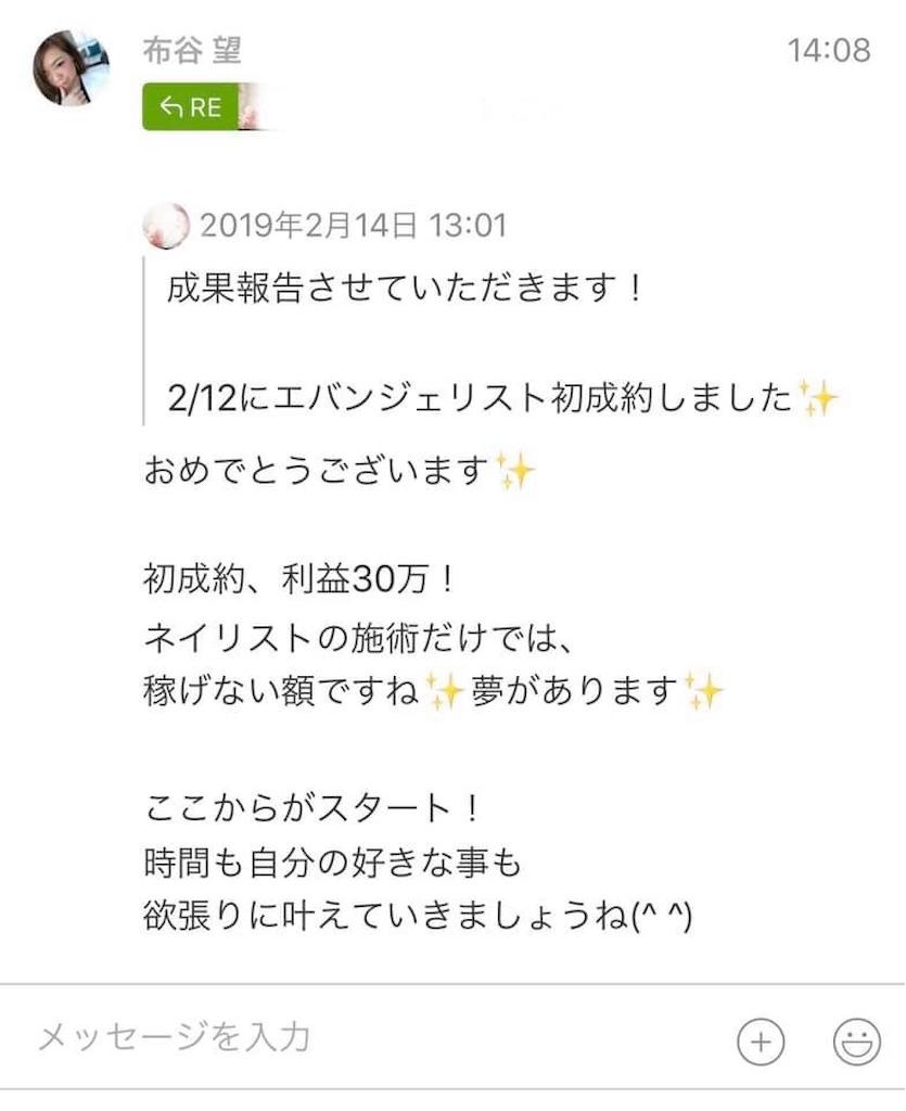 f:id:nunotani_nozomi:20190303223850j:image