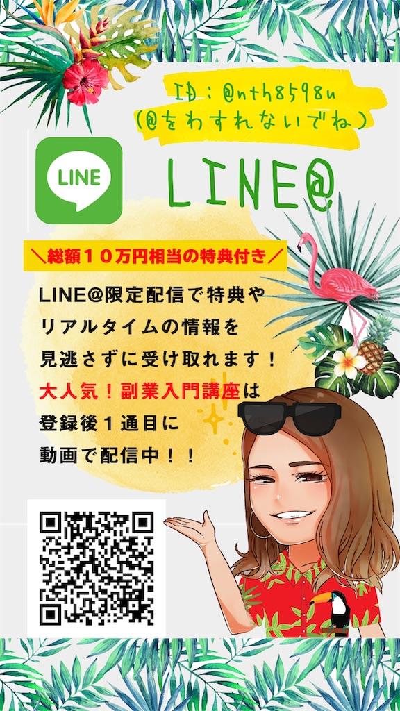 f:id:nunotani_nozomi:20190908220214j:image