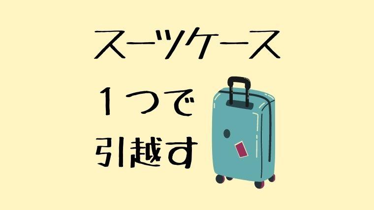 f:id:nunu_min:20210201204427j:plain