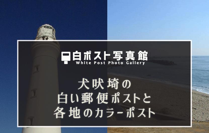 犬吠埼の白いポスト