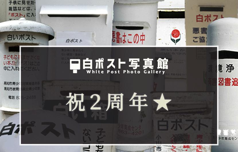 白ポスト写真館二周年アイキャッチ
