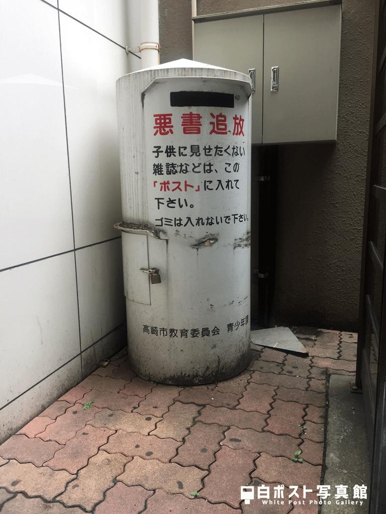 高崎駅の白ポスト