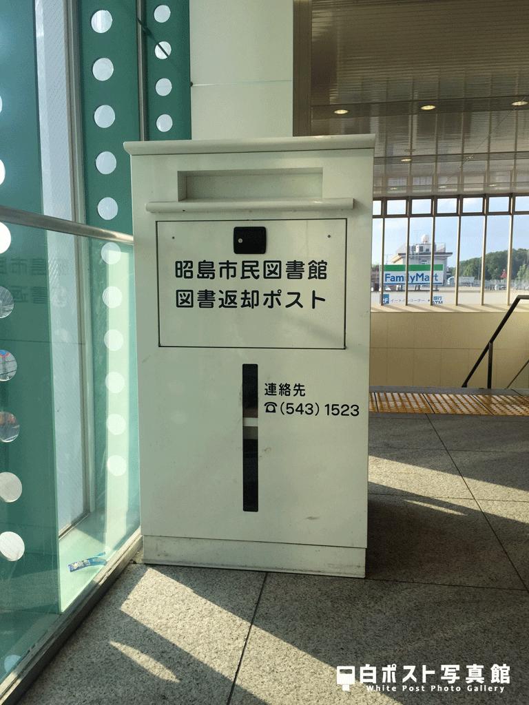 昭島市の図書返却ポスト