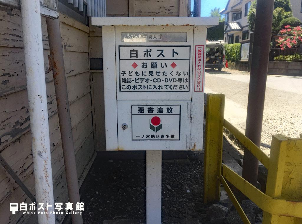 上州一ノ宮駅の白ポスト