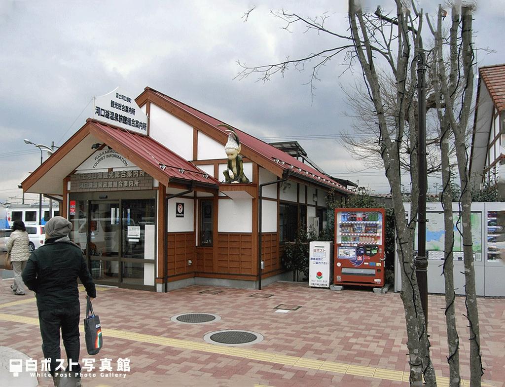 河口湖駅の白ポスト