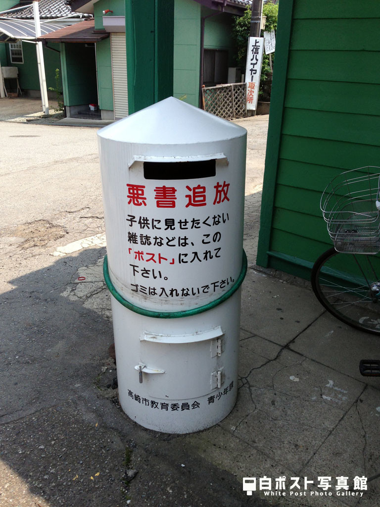 山名駅の白ポスト