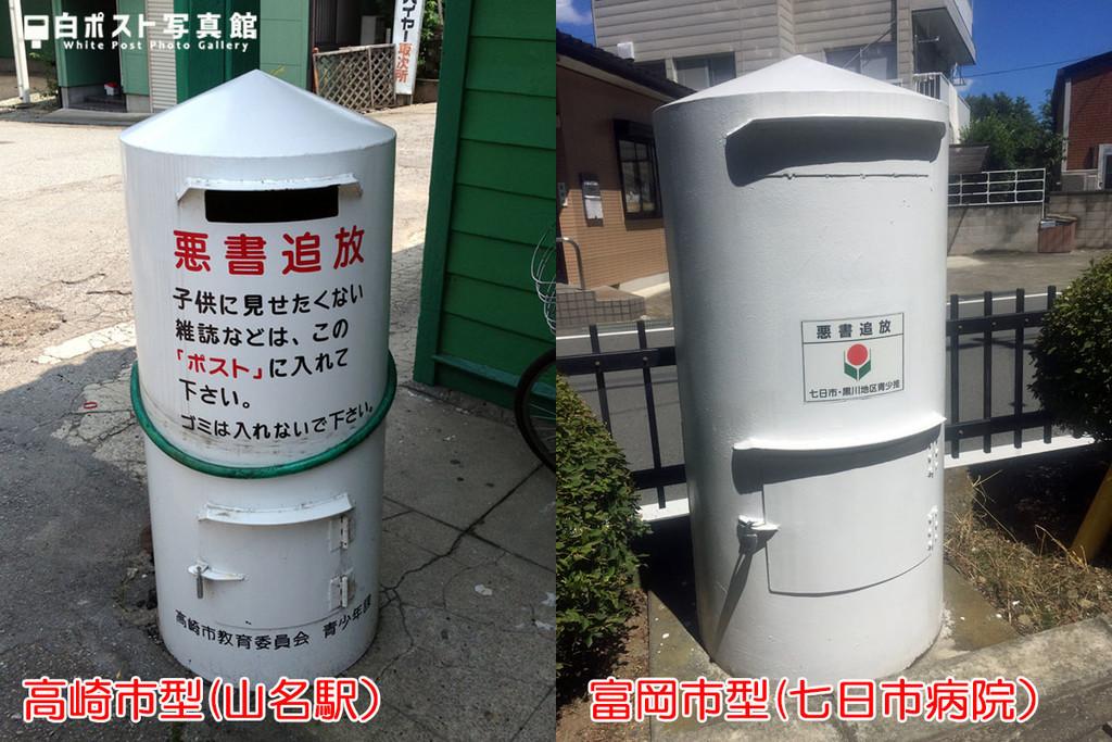 富岡市型の「背面」が高崎市型に酷似している!