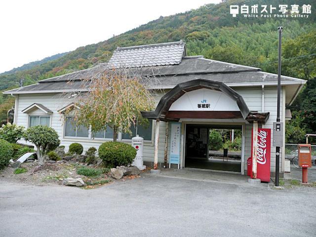 土讃線箸蔵駅